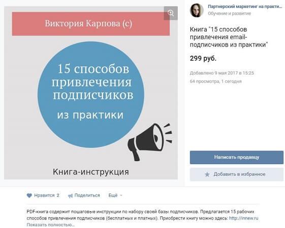 7 инструментов для заработка на партнерках через группу Вконтакте