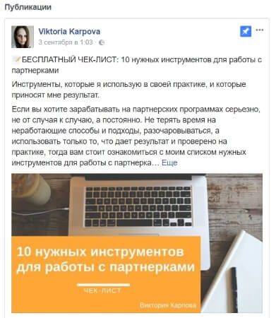 Партнерский маркетинг через социальную сеть Фейсбук. Обзор практического видеокурса