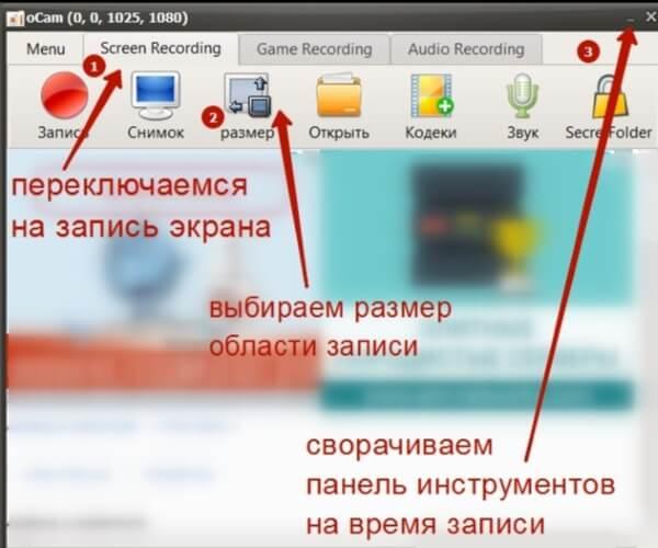 Ocam Screen Recorder Горячие Клавиши