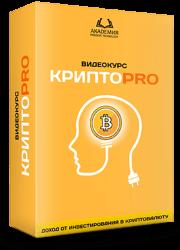 Для новичков в криптоинвестировании. Обзор курса «КриптоPRO»