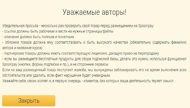 О настройке партнерской программы на сервисе Spoonpay и кэшбэке