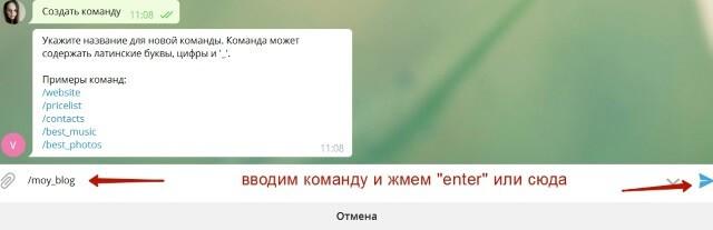 Пример создания своего чат-бота для Телеграм