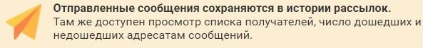 Как пользоваться приложением-рассыльщиком Гамаюн в группе Вконтакте?