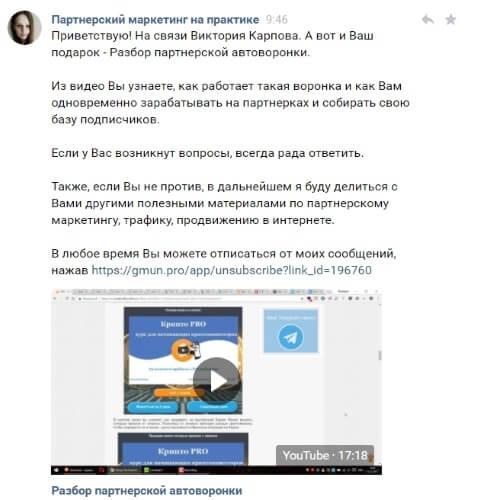Как совместить сбор подписчиков в email-базу и в рассылку Вконтакте?