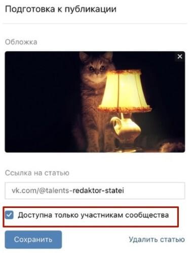 Обзор возможностей редактора статей Вконтакте