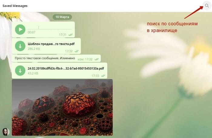 Удобная функция облачного хранилища в Телеграм