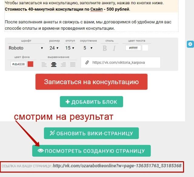 Обзор простого конструктора для создания вики-страниц Вконтакте