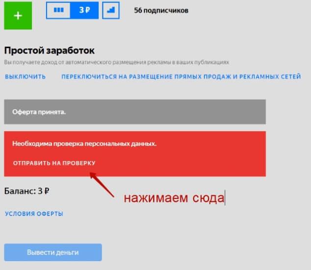 Включение монетизации на моем канале Яндекс. Дзен. Отзыв о курсе «Лови Дзен»