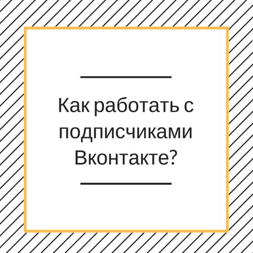 Как работать с подписчиками Вконтакте?