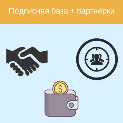 5 конкретных способов совместить заработок на партнерках со сбором своей подписной базы
