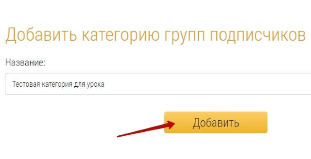 Сбор подписчиков и настройка рассылки на сервисе Spoonpay