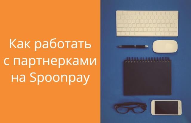 Как работать с партнерками на сервисе Spoonpay?