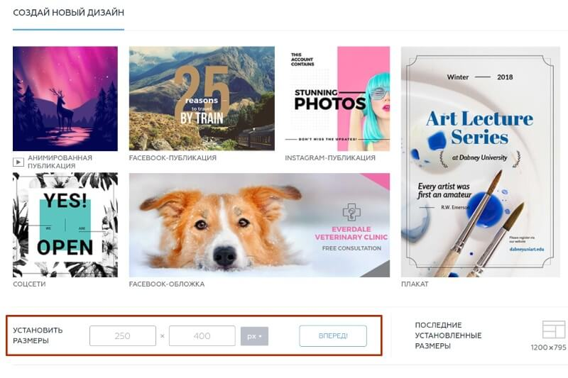 Обзор сервиса Crello по созданию креативных изображений для постов и статей