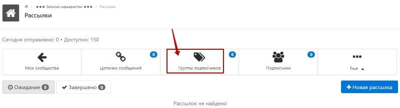 Настройка рассылки Вконтакте через сервис Senler
