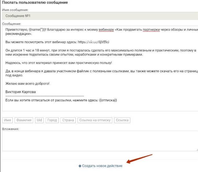 Пример создания автоворонки Вконтакте в сервисе Гамаюн