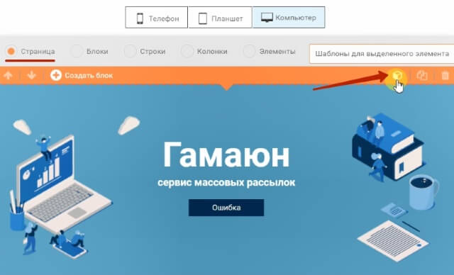 Укрощаем конструктор подписных страниц Гамаюн во Вконтакте