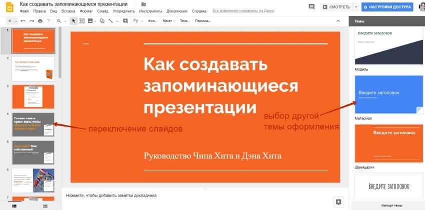 Как создать презентацию для урока, вебинара или проекта в Гугл?