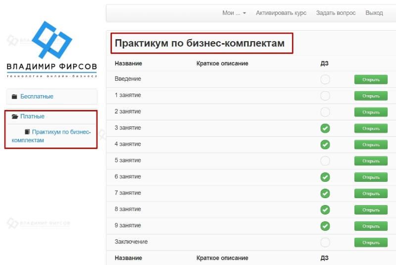 Простые партнерские воронки продаж и обзор практикума по бизнес-комплектам Владимира Фирсова