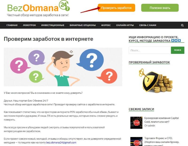 Bezobmana 24/7 - разоблачение мошенников в интернет сети