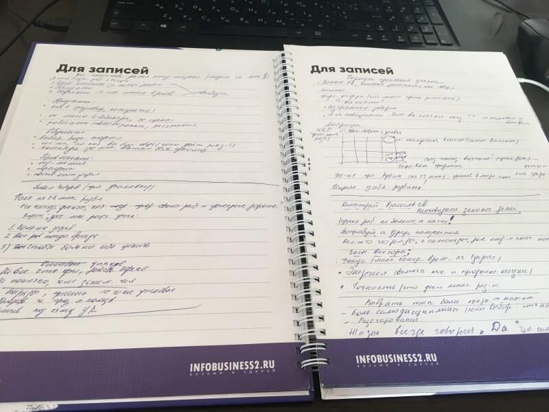 Поездка на Инфоконференцию-2018 и 10 ценных мыслей
