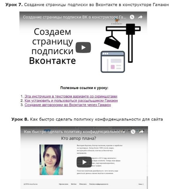 6 способов создать страницу подписки + мой видеокурс