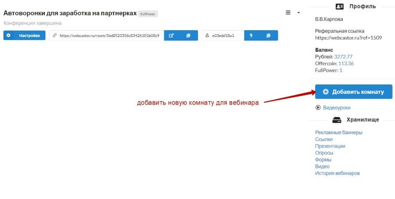 Где провести вебинар? Обзор сервиса Webcastor