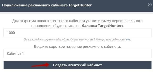 Как выгоднее пополнять рекламный бюджет ВК через Target Hunter + какие аудитории я собираю для рекламы?