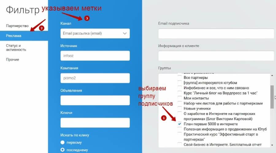 Покупка рекламы в email-рассылке через Infooz на подписную страницу из реселл-комплекта