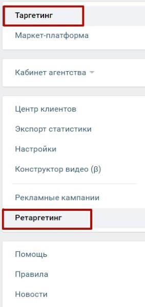 Рекламный пиксель Вконтакте и настройка ретаргетинга на теплую аудиторию