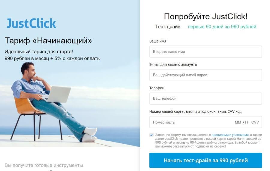 Как зарегистрировать бесплатный аккаунт для работы с партнерками в Джастклик?