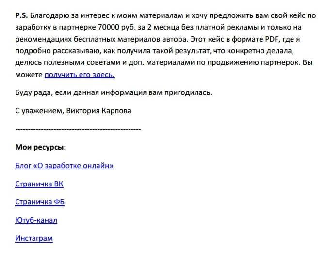 Продвижение партнерок через свою бесплатность, вирусность и отчет по участию в марафоне В.Бухонина