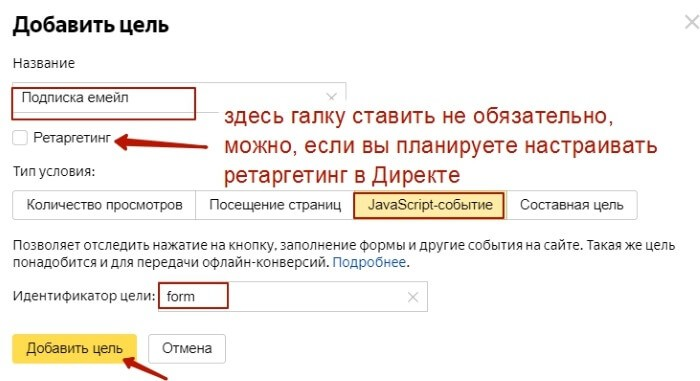 Как отслеживать переходы на лендинг и конверсии (подписку, клик по кнопке) в Яндекс.Метрике по utm-меткам?