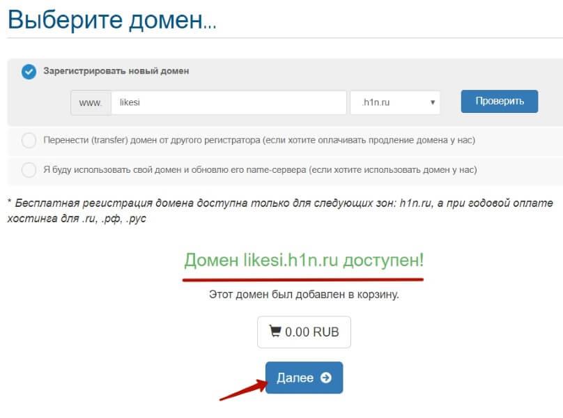 Домен бесплатно хостинг оплате бесплатный хостинг для wordpress на русском