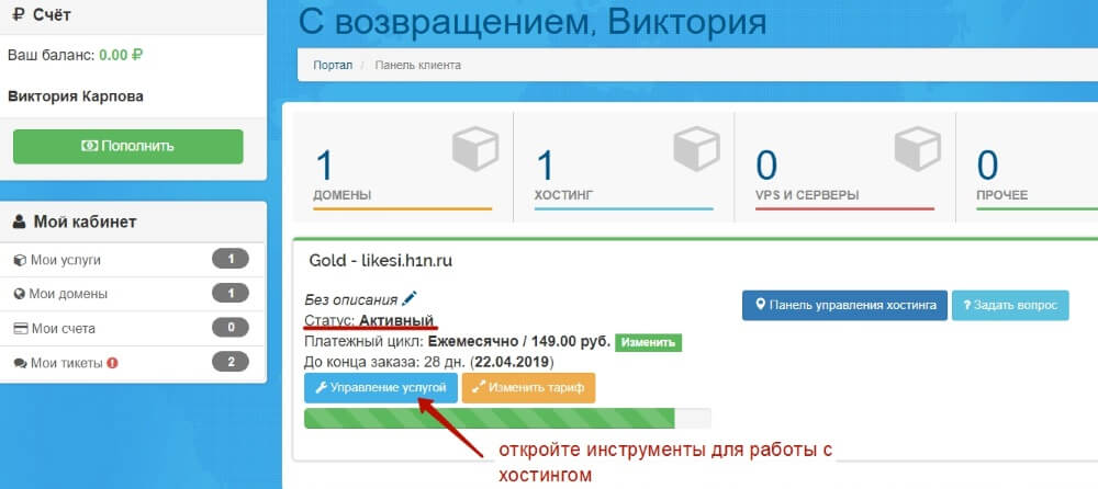 Как с хостинга перейти на сайт хостинг для сайта с ftp протоколом