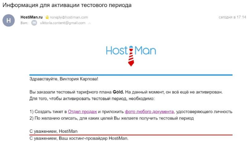 Обзор мощного и выгодного хостинга HostiMan для ваших сайтов