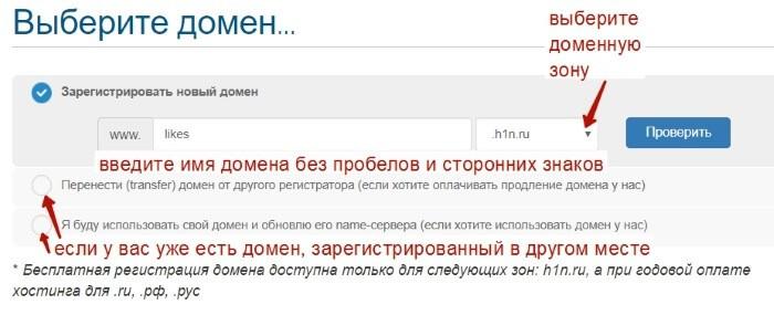 Бесплатная регистрация домена без регистрации хостинга облачный хостинг опыт