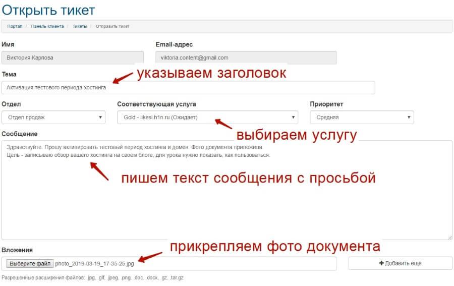 Хостинг с тестовым периодом и доменом 3 уровня бесплатно хостинг и домен второго уровня
