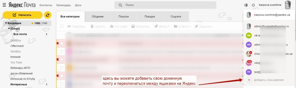 2 варианта, как создать доменную почту на хостинге Таймвеб