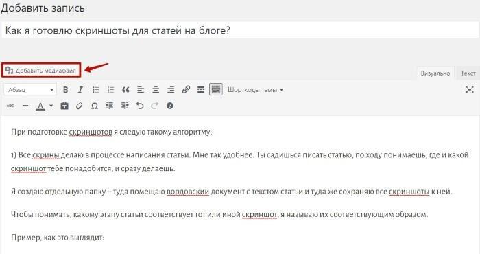 Как я готовлю скриншоты для статей на блоге?