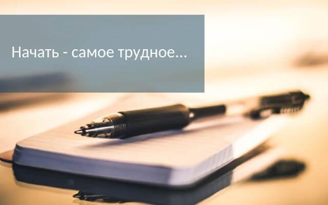 35+5 идей, как начать статью или пост