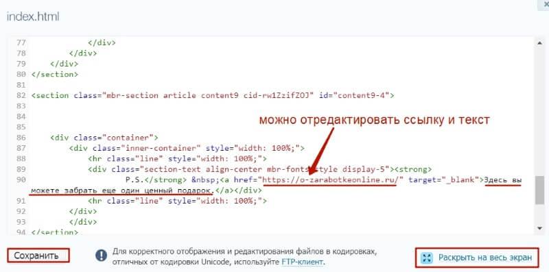 Шаблон страницы переадресации после подписки по email