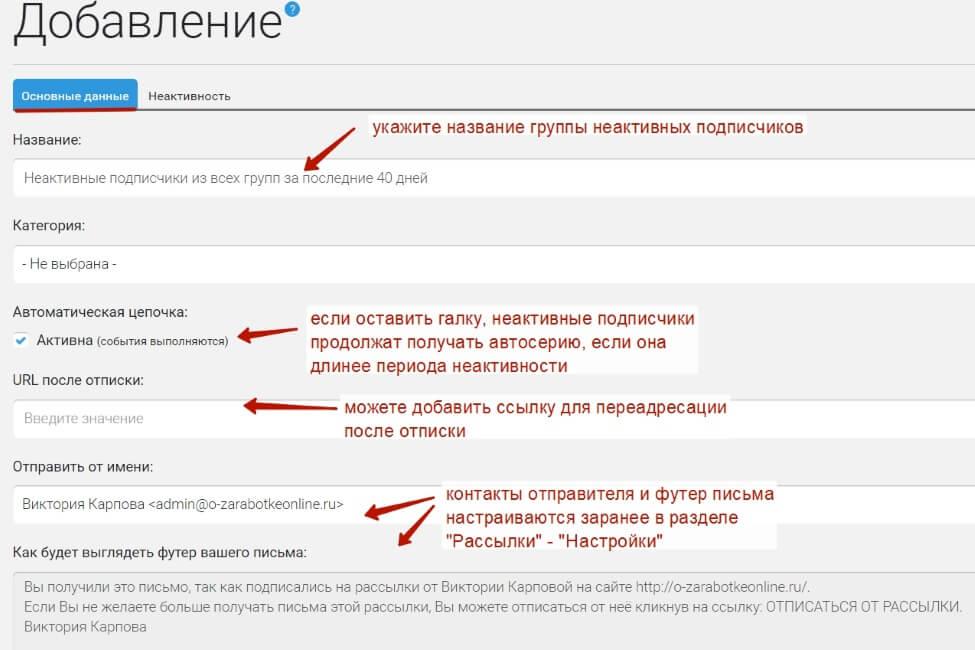 Как чистить базу подписчиков на Джастклик от неактивных?