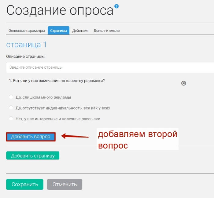 Недооцененная функция в Justclick – опросы по базе подписчиков с сегментацией