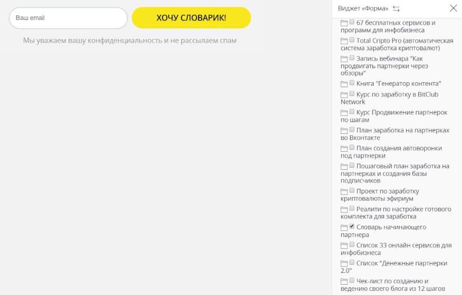 Шаблон простой страницы подписки – редактируем под себя