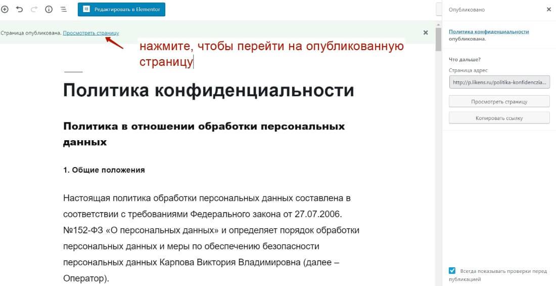 Настройка уведомления об использовании куки на блоге и добавление политики конфиденциальности