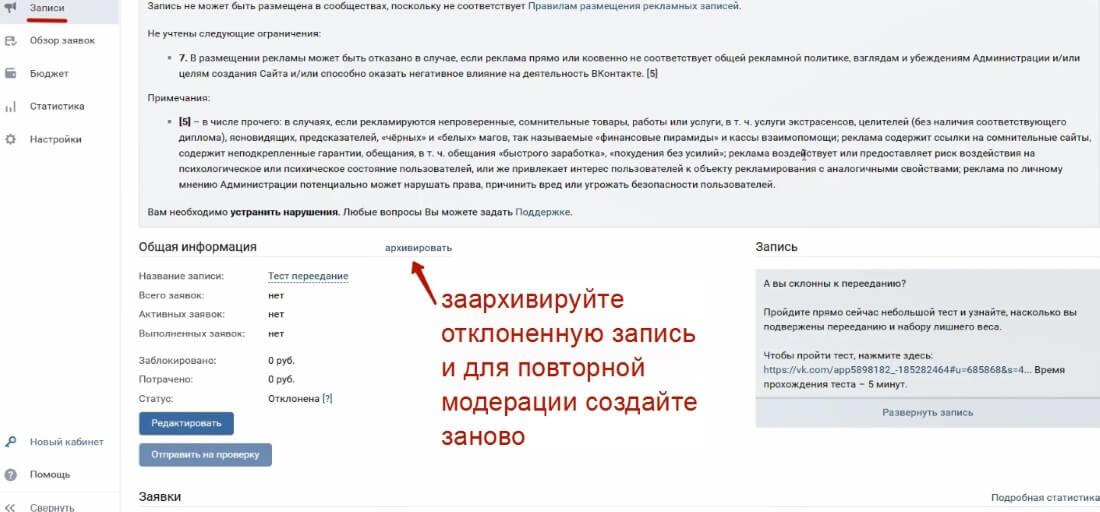 Дала шанс рекламе через маркет-платформу Вконтакте, что из этого получилось?