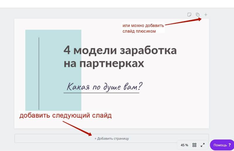 Как создать презентацию в Сanva? Готовый пример в статье
