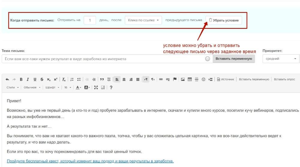 Настройка email-рассылки на сервисе Massdelivery
