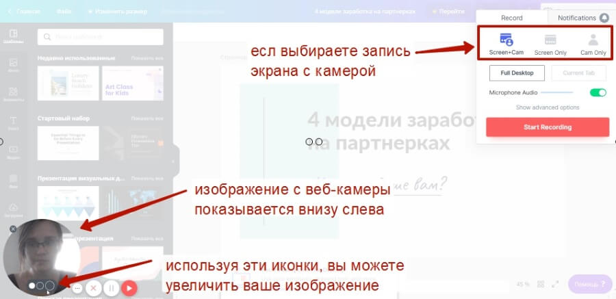 Как записать видео презентацию с экрана с помощью расширения для браузера Loom