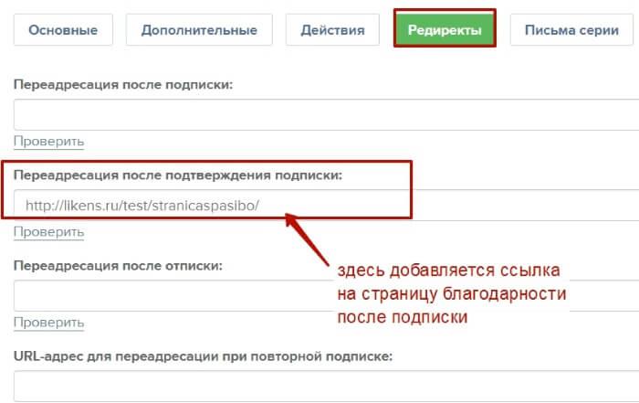 Редактируем шаблон страницы благодарности после подписки с доп. предложением